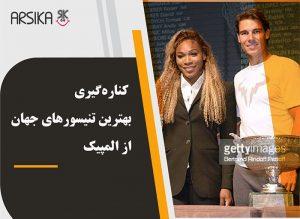 کنارهگیری بهترین تنیسورهای جهان از المپیک1